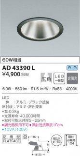 AD43390L ダウンライト 一般形 小泉照明