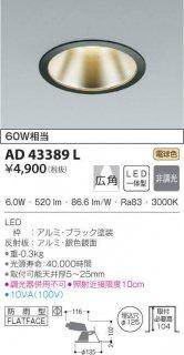AD43389L ダウンライト 一般形 小泉照明