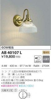 AB40107L ブラケット 一般形 小泉照明