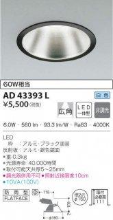 AD43393L ダウンライト 一般形 小泉照明