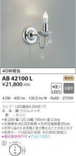AB42100L ブラケット 一般形 小泉照明