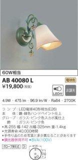 AB40080L ブラケット 一般形 小泉照明