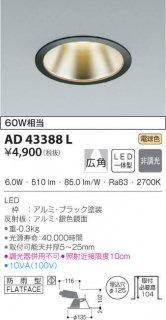 AD43388L ダウンライト 一般形 小泉照明