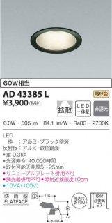 AD43385L ダウンライト 一般形 小泉照明