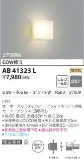 AB41323L ブラケット 一般形 小泉照明