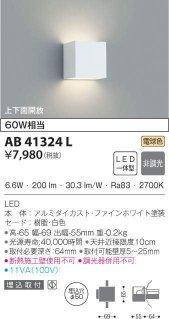 AB41324L ブラケット 一般形 小泉照明