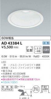 AD43384L ダウンライト 一般形 小泉照明