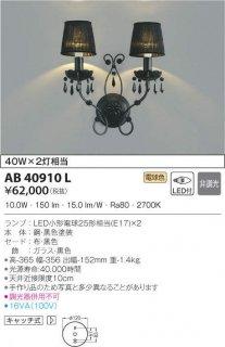 AB40910L ブラケット 一般形 小泉照明