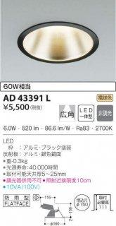 AD43391L ダウンライト 一般形 小泉照明