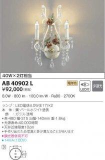 AB40902L ブラケット 一般形 小泉照明