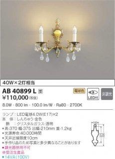 AB40899L 受注生産品 ブラケット 一般形 小泉照明