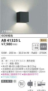 AB41325L ブラケット 一般形 小泉照明
