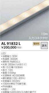 AL91832L ベースライト 間接照明 電源ユニット別売・入力コネクタ付き 小泉照明