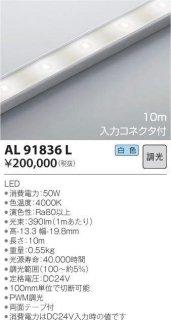 AL91836L ベースライト 間接照明 電源ユニット別売・入力コネクタ付き 小泉照明