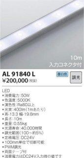 AL91840L ベースライト 間接照明 電源ユニット別売・入力コネクタ付き 小泉照明
