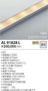 AL91828L ベースライト 間接照明 電源ユニット別売・入力コネクタ付き 小泉照明