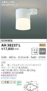 AH38237L トイレ灯 小泉照明