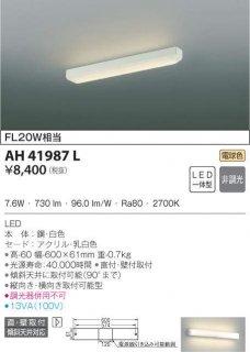 AH41987L ベースライト 一般形 小泉照明