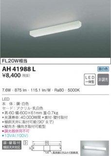 AH41988L ベースライト 一般形 小泉照明