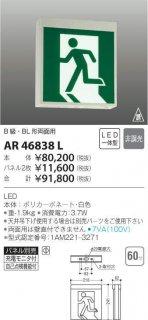 AR46838L ベースライト 誘導灯 表示板別売 小泉照明