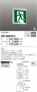 AR46839L ベースライト 誘導灯 表示板別売 小泉照明