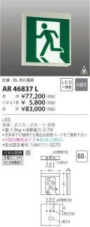 AR46837L ベースライト 誘導灯 表示板別売 小泉照明