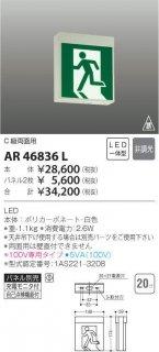 AR46836L ベースライト 誘導灯 表示板別売 小泉照明