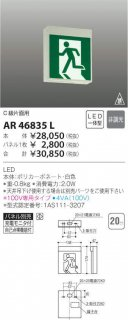 AR46835L ベースライト 誘導灯 表示板別売 小泉照明