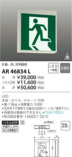 AR46834L ベースライト 誘導灯 表示板別売 小泉照明