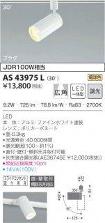 AS43975L スポットライト 小泉照明