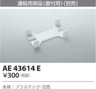 AE43614E ベースライト 一般形 連結部品のみ 小泉照明
