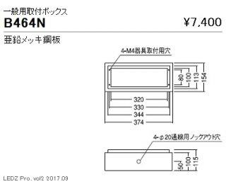 B-464N  オプション 遠藤照明