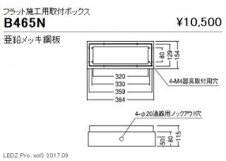B-465N  オプション 遠藤照明