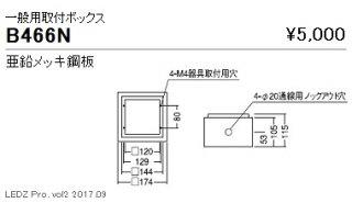 B-466N  オプション 遠藤照明