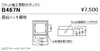 B-467N  オプション 遠藤照明