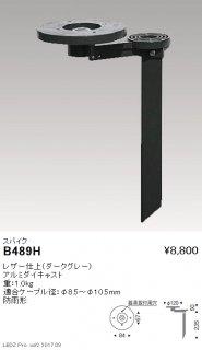 B-489H  オプション 遠藤照明