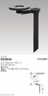 B-520HA  オプション 遠藤照明
