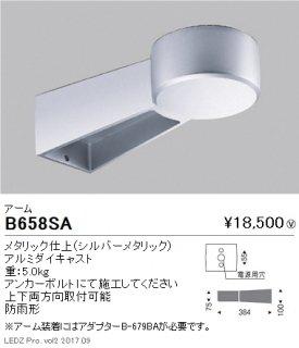 B-658SA  オプション 遠藤照明