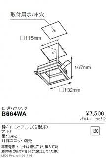 B-664WA  ベースライト 一般形 遠藤照明