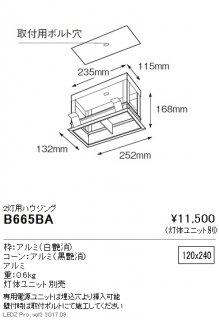 B-665BA  ベースライト 一般形 遠藤照明