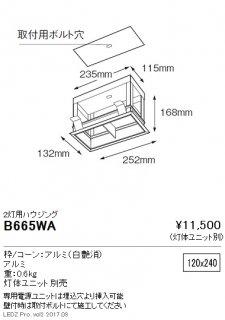 B-665WA  ベースライト 一般形 遠藤照明