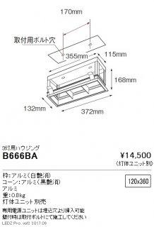 B-666BA  ベースライト 一般形 遠藤照明