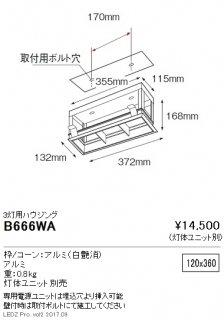 B-666WA  ベースライト 一般形 遠藤照明