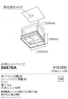 B-667BA  ベースライト 一般形 遠藤照明