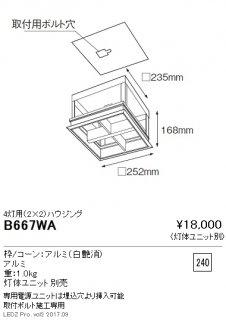 B-667WA  ベースライト 一般形 遠藤照明