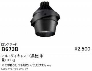 B-673B  ベースライト 一般形 遠藤照明