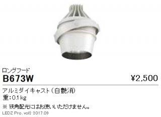 B-673W  ベースライト 一般形 遠藤照明