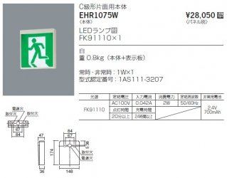 EHR1075W  ベースライト 誘導灯 パネル別売 LED 遠藤照明