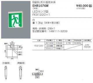 EHR1076W  ベースライト 誘導灯 パネル別売 LED 遠藤照明