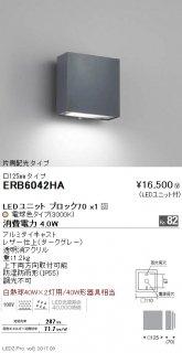 ERB6042HA  屋外灯 その他屋外灯 LED 遠藤照明